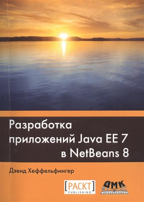 Хеффельфингер Д. Разработка приложений Java EE 7 в NetBeans 8 дэвид хеффельфингер разработка приложений java ee 6 в netbeans 7