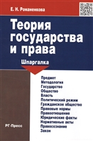 Теория государства и права Шпаргалка РГ-Пресс