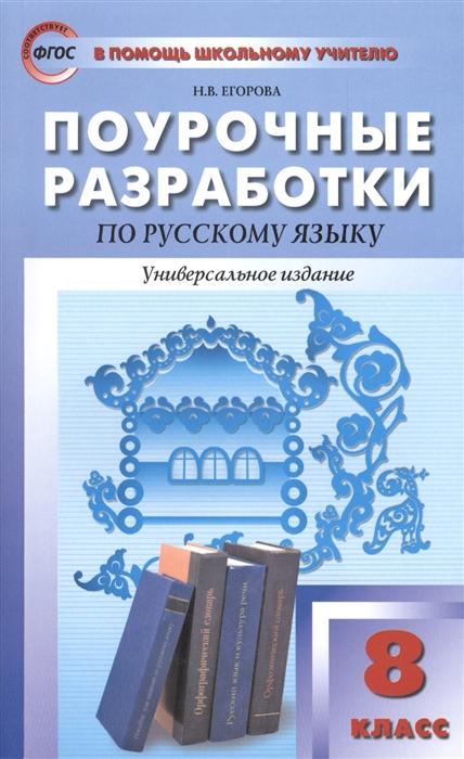 Егорова Н. Поурочные разработки по русскому языку 8 класс Универсальное издание цены онлайн