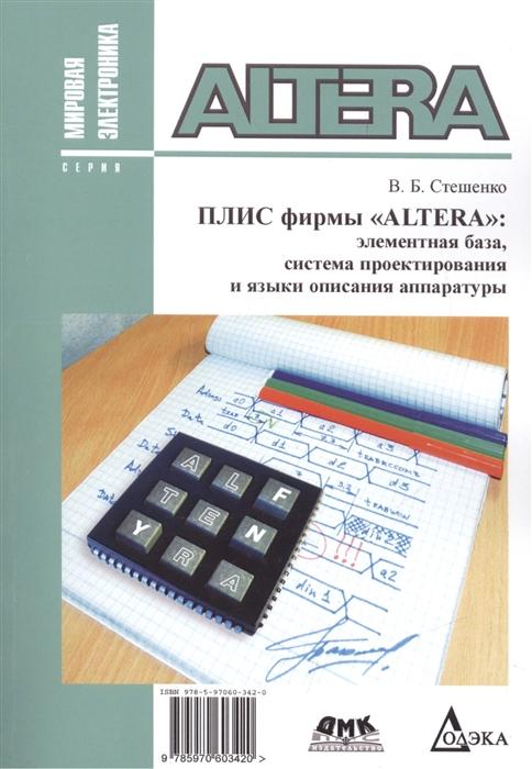 Стешенко В. ПЛИС фирмы ALTERA элементная база система проектирования и языки описания аппаратуры плис altera