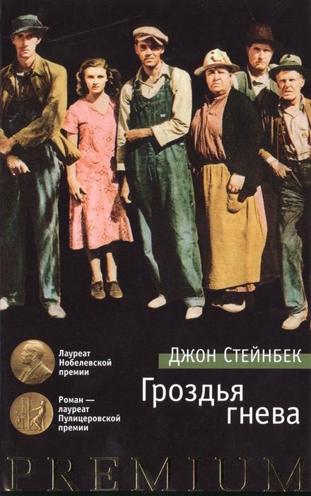 Стейнбек Дж. Гроздья гнева