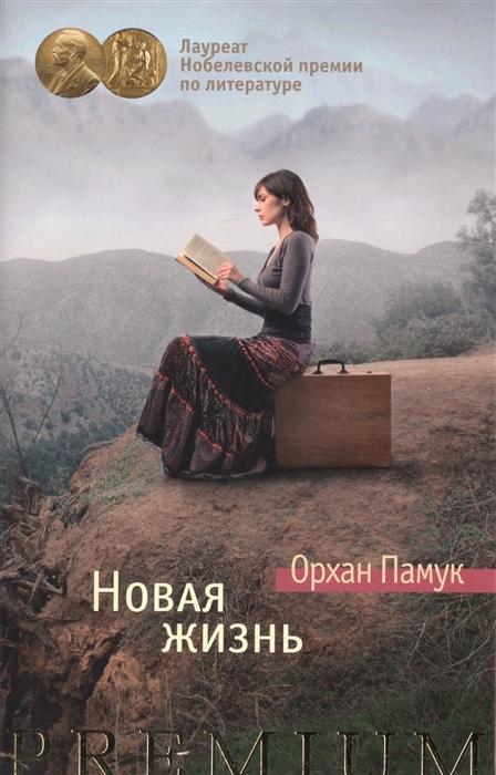 Памук О. Новая жизнь цена в Москве и Питере