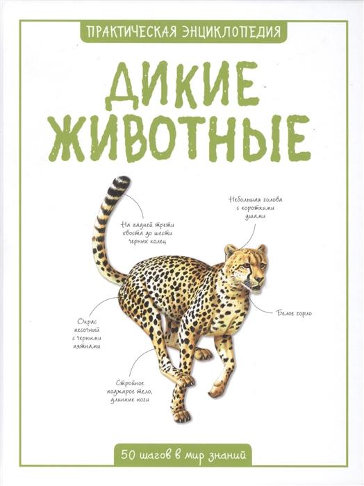 Купить Дикие животные 50 шагов в мир знаний, Махаон, Естественные науки
