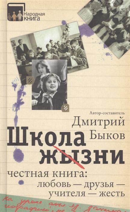 Быков Д. Школа жизни