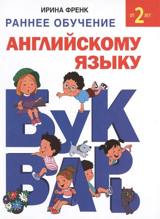 купить Френк И. Раннее обучение английскому языку Букварь От 2 лет онлайн