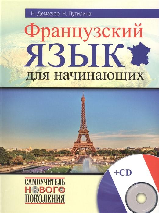 Французский язык для начинающих CD