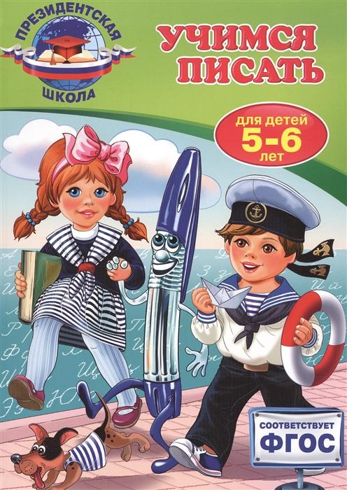 Пономарева А. Учимся писать Для детей 5-6 лет
