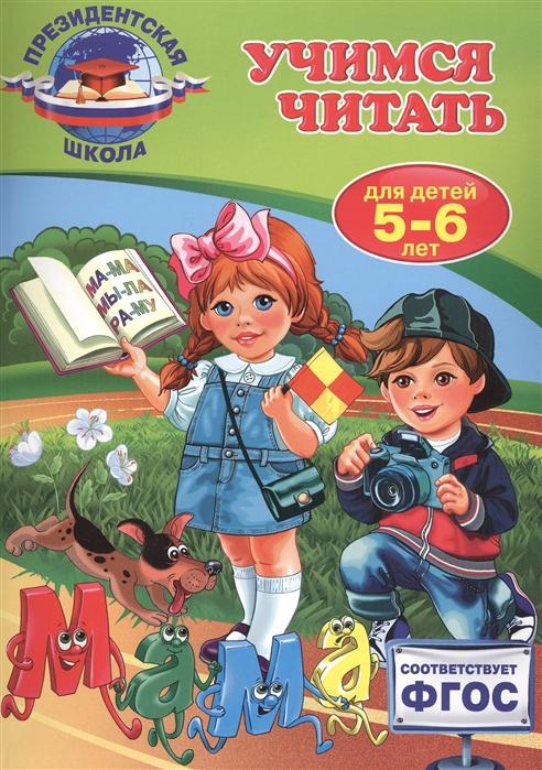 Пономарева А. Учимся читать Для детей 5-6 лет цены
