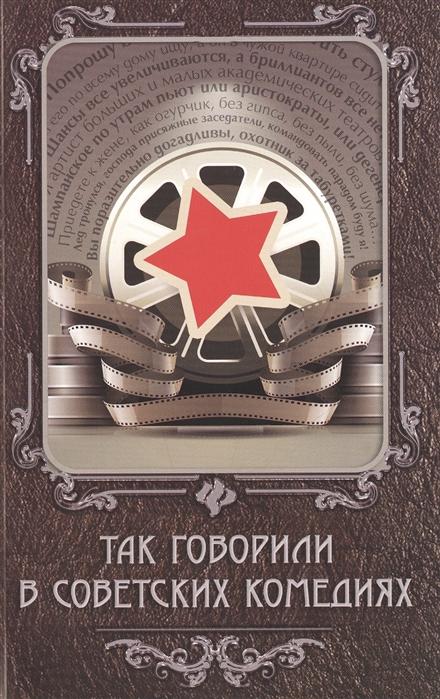 Новицкий Е. (сост.) Так говорили в советских комедиях недорого