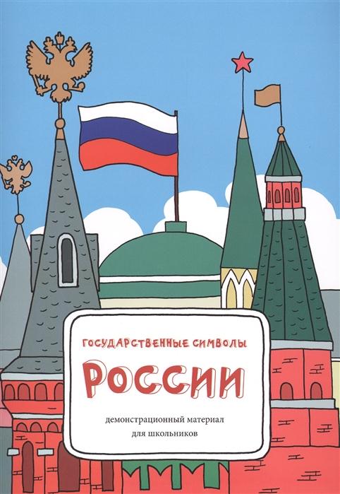 Соловьева Т. Государственные символы России Демонстрационный материал для школьников