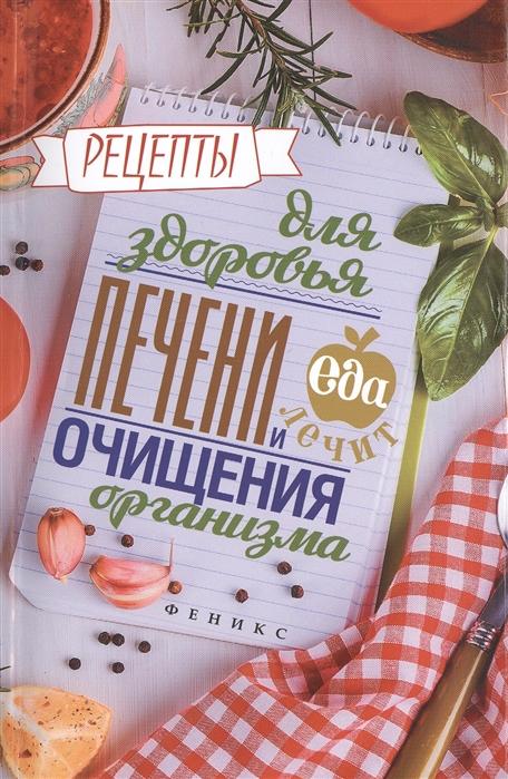 Гейден К. Рецепты для здоровья печени и очищения организма