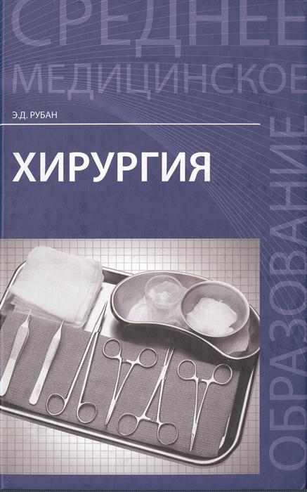Рубан Э. Хирургия Учебник