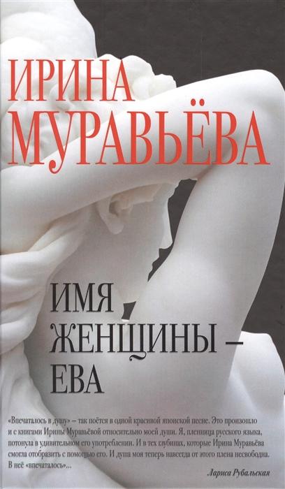 Фото - Муравьева И. Имя женщины - Ева муравьева и дневник натальи