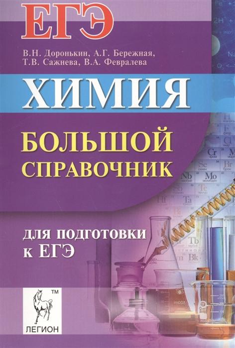 Доронькин В., Бережная А., Сажнева Т., Февралева В. Химия Большой справочник для подготовки к ЕГЭ
