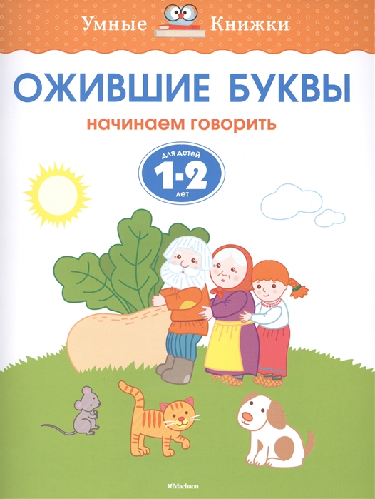 Земцова О. Ожившие буквы Начинаем говорить Для детей 1-2 лет недорого