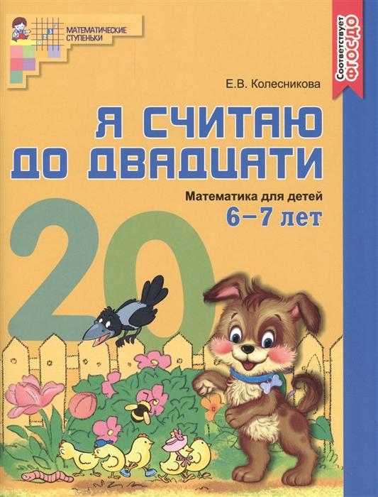 Колесникова Е. Я считаю до двадцати Математика для детей 6-7 лет аксессуар защитное стекло sony xperia x gecko 0 26mm zs26 gsonx