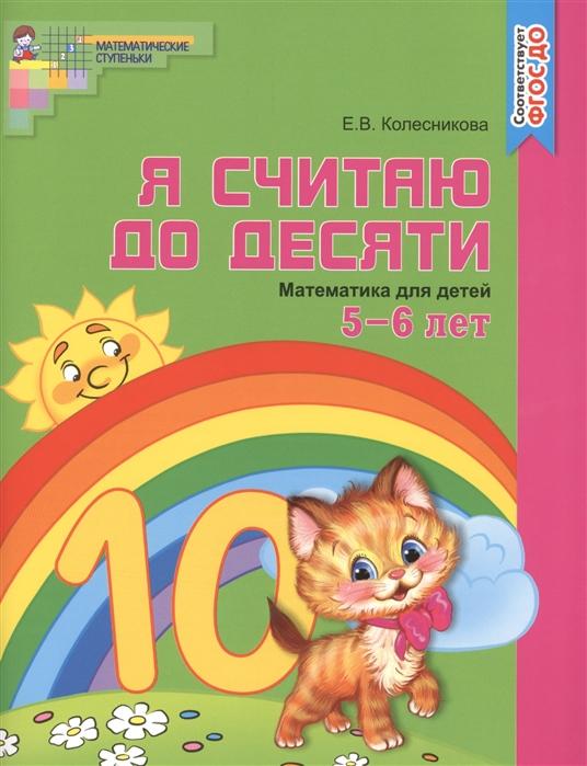 Колесникова Е. Я считаю до десяти Математика для детей 5-6 лет цена