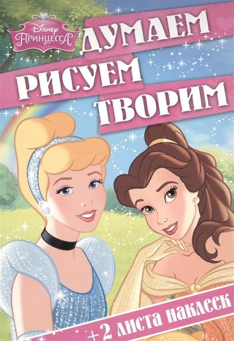 Пименова Т. (ред.) Думаем рисуем творим ДРТ 1506 Принцессы