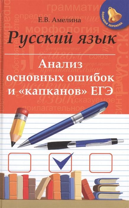 Амелина Е. Русский язык Анализ основных ошибок и капканов ЕГЭ