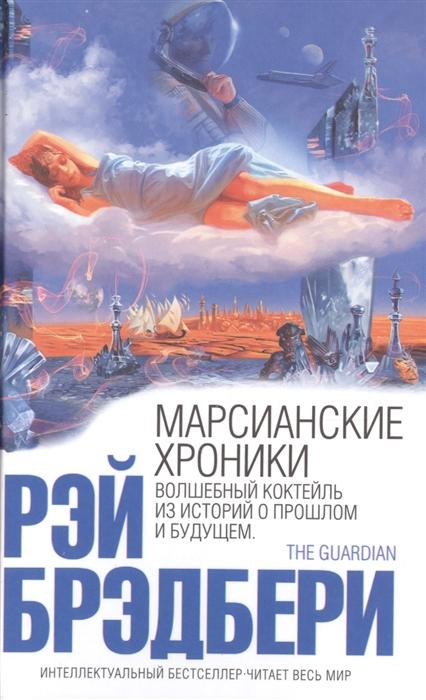 Брэдбери Р. Марсианские хроники рэй брэдбери марсианские хроники полное издание