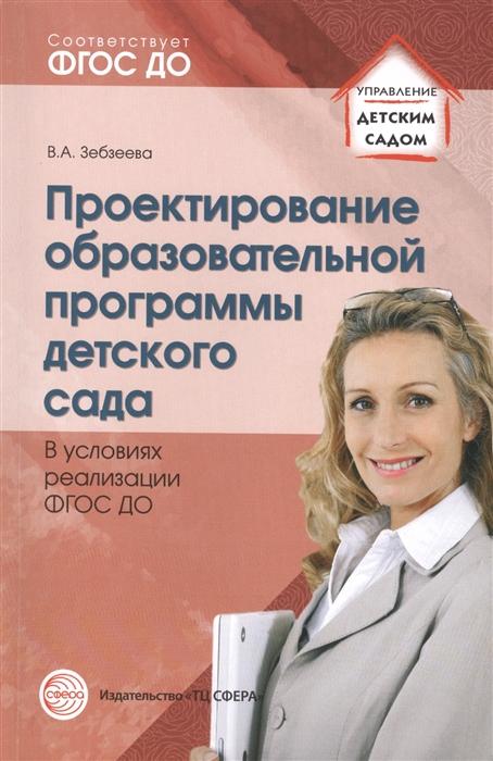Зебзеева В. Проектирование образовательной программы детского сада в условиях реализации ФГОС ДО