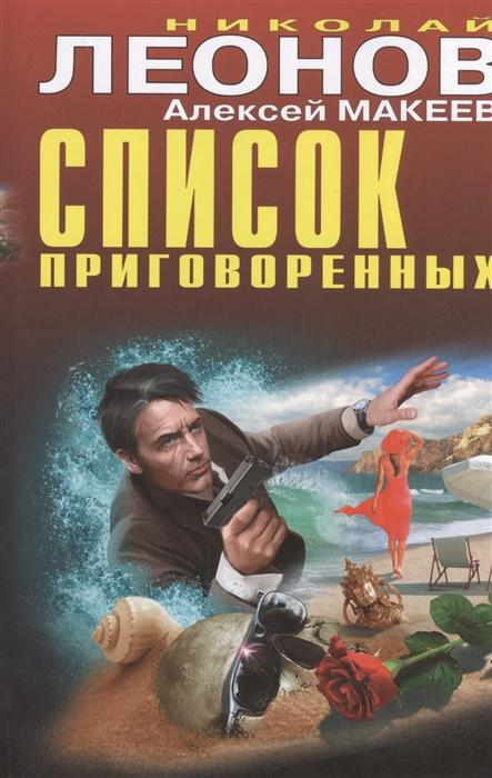 Леонов Н., Макеев А. Список приговоренных макеев а врачебная тайна
