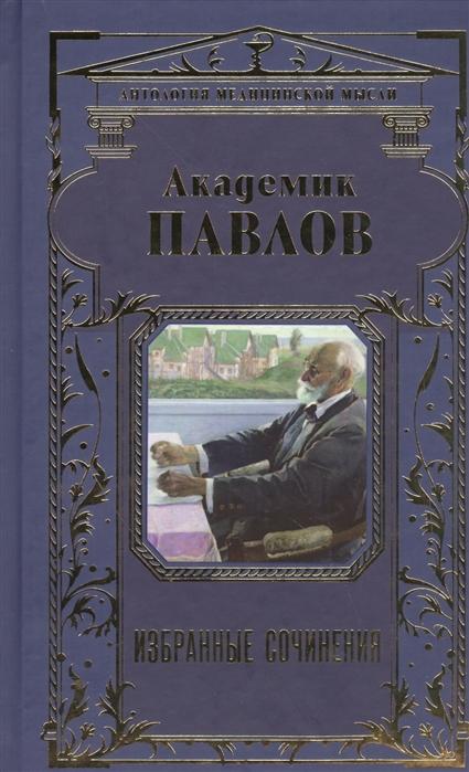 Павлов И. Академик Павлов Избранные сочинения цена