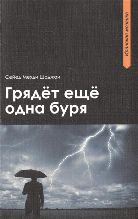 Шоджаи С. М. Грядет еще одна буря Роман шоджаи сейед мехди грядет еще одна буря