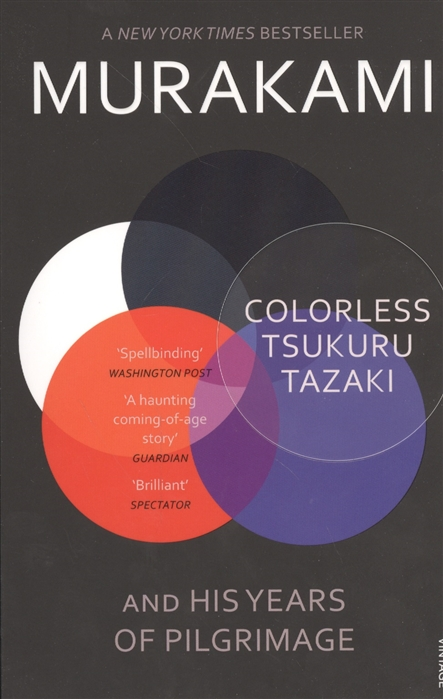 Murakami H. Colorless Tsukuru Tazaki and His Years of Pilgrimage харуки мураками värvitu tazaki tsukuru ja tema palverännaku aastad