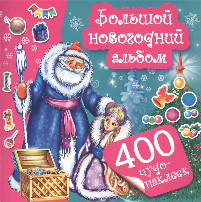 Большой новогодний альбом 400 чудо-наклеек