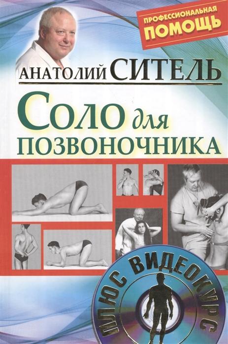 Полный курс оздоровления по методу Анатолия Сителя Соло для позвоночника комплект из 3 книг DVD