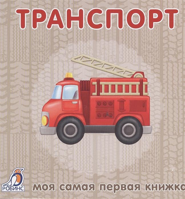Гагарина М. (ред.) Транспорт цены