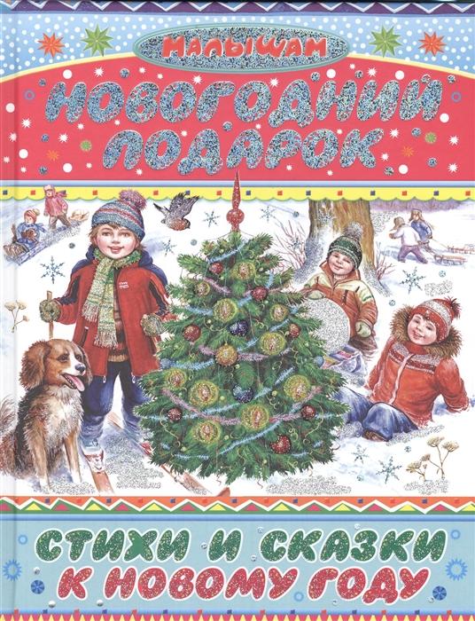 Купить Новогодний подарок Стихи и сказки к Новому году, Малыш, Стихи и песни