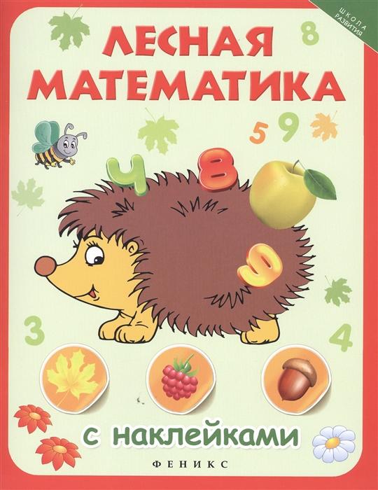 Байкова А. (ред.) Лесная математика с наклейками