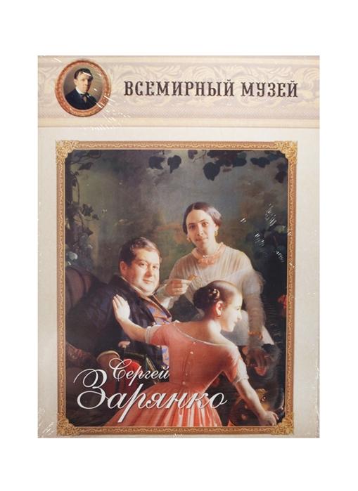Сергей Зарянко Всемирный музей