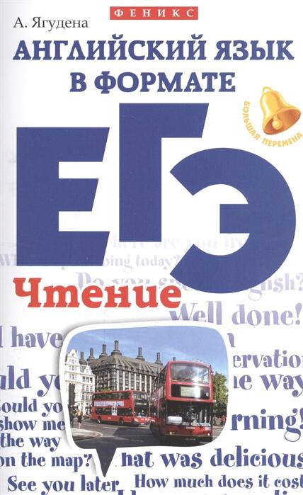 все цены на Ягудена А. Английский язык в формате ЕГЭ Чтение онлайн