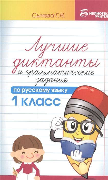 Сычева Г. Лучшие диктанты и грамматические задания по русскому языку 1 класс цена