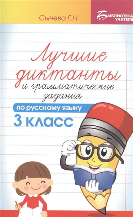 Сычева Г. Лучшие диктанты и грамматические задания по русскому языку 3 класс цена