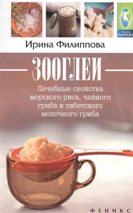 Филиппова И. Зооглеи Лечебные свойства морского риса чайного гриба и тибетского молочного гриба