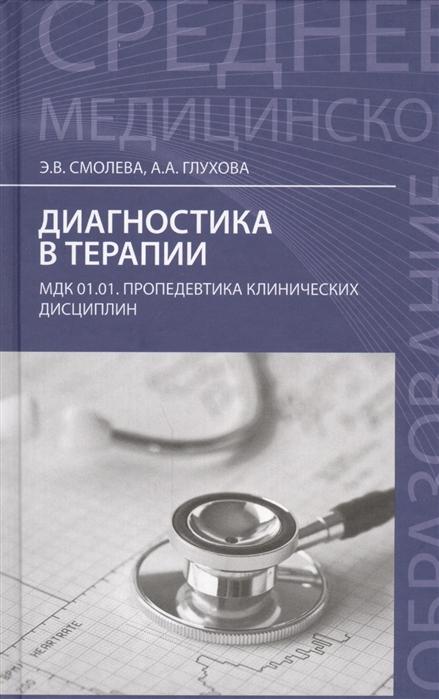 Смолева Э., Глухова А. Диагностика в терапии МДК 01 01 Пропедевтика клинических дисциплин