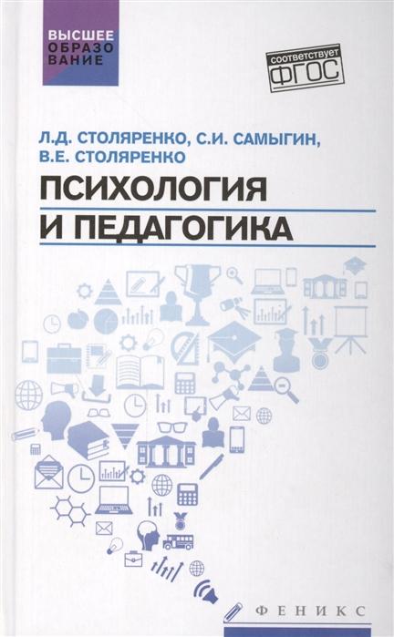Столяренко Л., самыгин С., Столяренко В. Психология и педагогика Учебник цена 2017