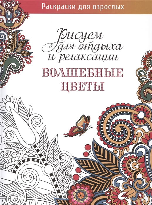 Зуевская Е. (ред.) Рисуем для отдыха и релаксации Волшебные цветы