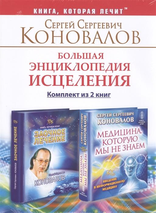 Коновалов С. Большая энциклопедия исцеления комплект из 2 книг цена