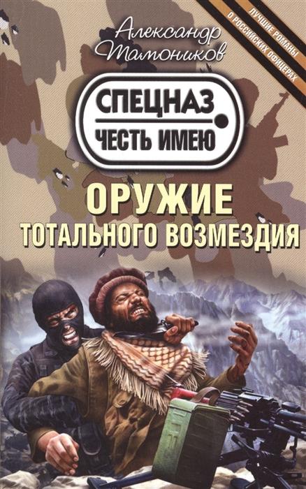 Тамоников А. Оружие тотального возмездия