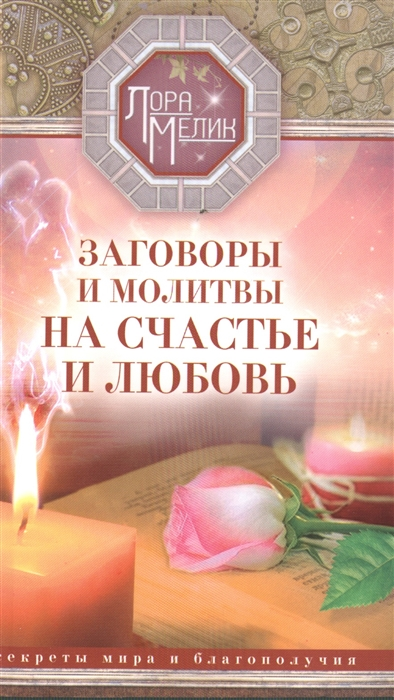 Мелик Л. Заговоры и молитвы на счастье и любовь Секреты мира и благополучия