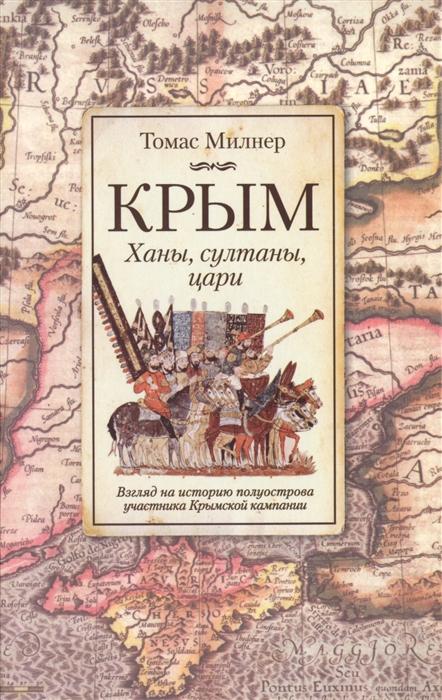 Милнер Т. Крым Ханы султаны цари