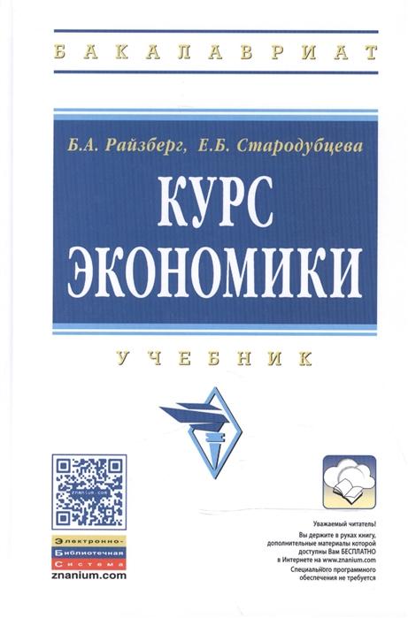 Курс экономики Учебник
