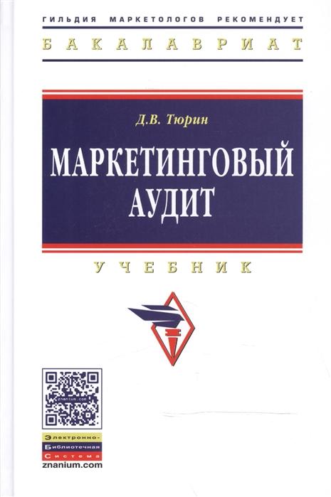 Тюрин Д. Маркетинговый аудит Учебник илья тюрин илья тюрин письмо