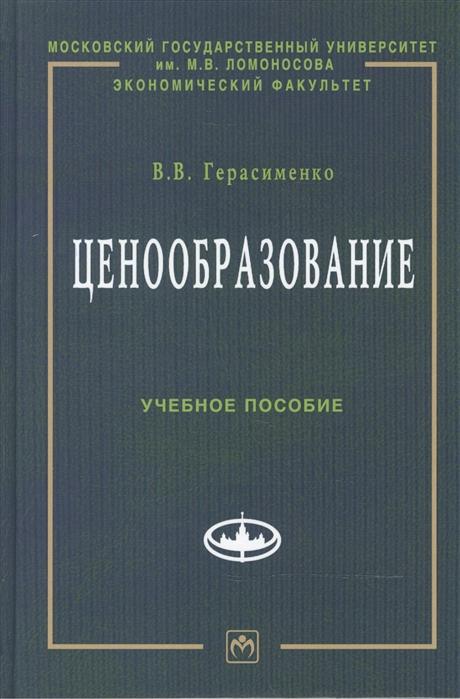 Герасименко В. Ценообразование Учебное пособие