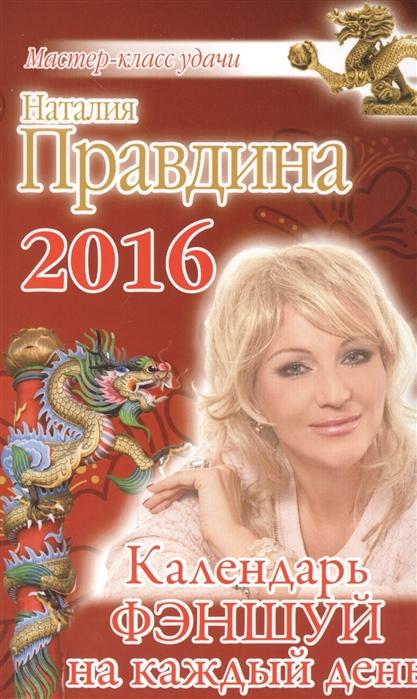 Календарь фэншуй на каждый день 2016 года